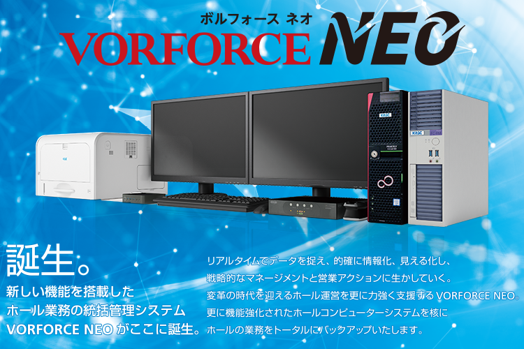 VORFORCE NEO