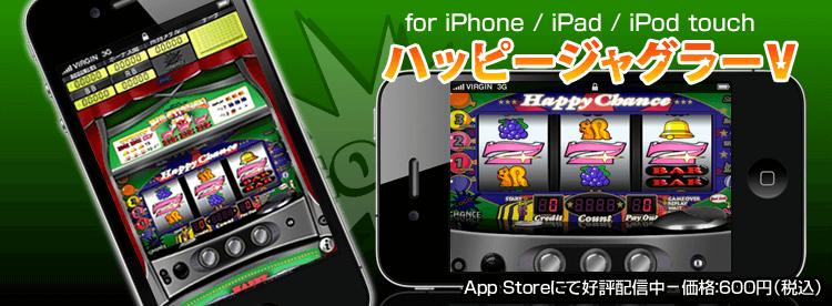 >ハッピージャグラーV|iOS|スマートフォンアプリ|株式会社北電子