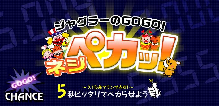 >ジャグラーのGOGO!ネジペカッ!|Android|iOS|スマートフォンアプリ|株式会社北電子