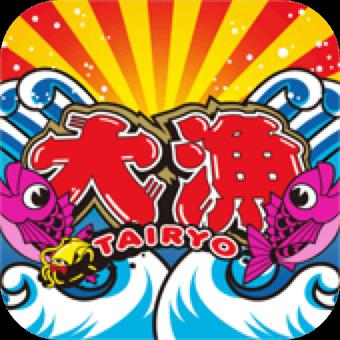 >大漁Ⅱ|iOS|スマートフォンアプリ|株式会社北電子