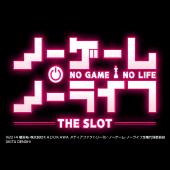 ノーゲーム・ノーライフ THE SLOT 特設サイトを公開いたしました